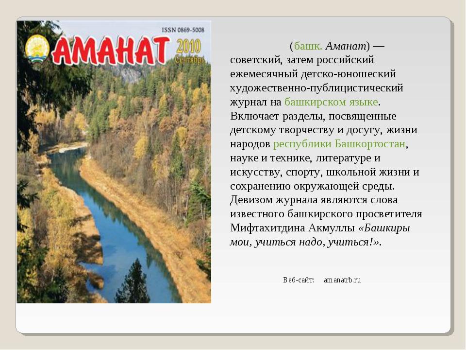 «Амана́т» (башк. Аманат)— советский, затем российский ежемесячный детско-юно...