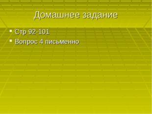 Домашнее задание Стр 92-101 Вопрос 4 письменно