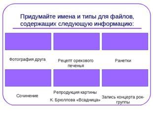 Придумайте имена и типы для файлов, содержащих следующую информацию: Фотограф
