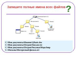 Запишите полные имена всех файлов C:\Мои документы\Иванов\QBasic.doc C:\Мои д