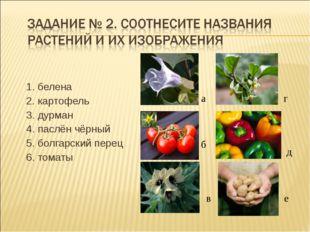 1. белена 2. картофель 3. дурман 4. паслён чёрный 5. болгарский перец 6. тома