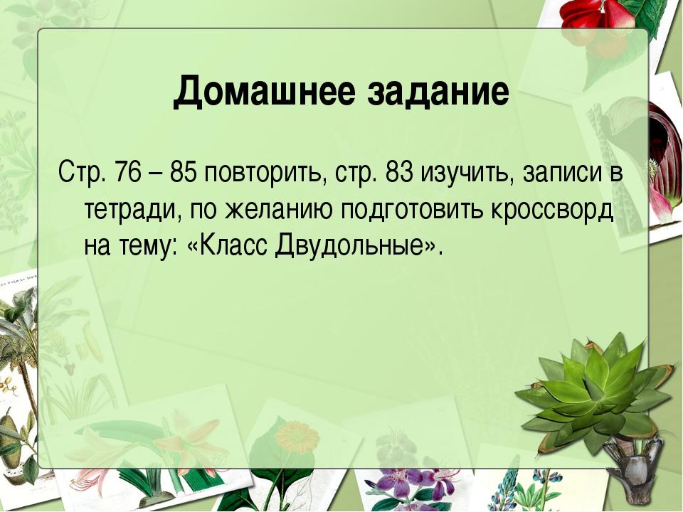 Домашнее задание Стр. 76 – 85 повторить, стр. 83 изучить, записи в тетради, п...