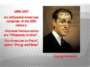 George Gershwin 1898-1937 An influential American composer of the 20th centur