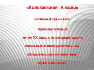 «Колыбельная Клары» из оперы «Порги и Бесс» признана золотым хитом XX века. к