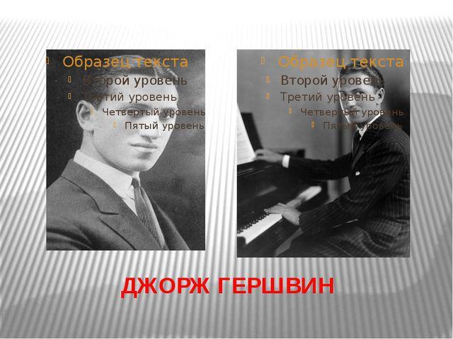 ДЖОРЖ ГЕРШВИН