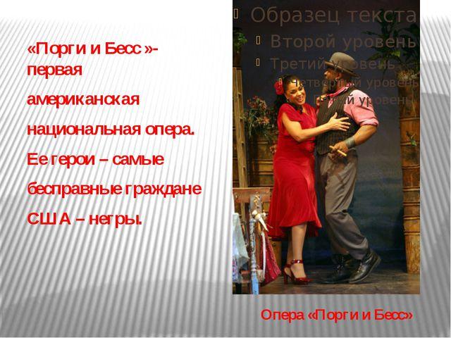 Опера «Порги и Бесс» «Порги и Бесс »- первая американская национальная опера....