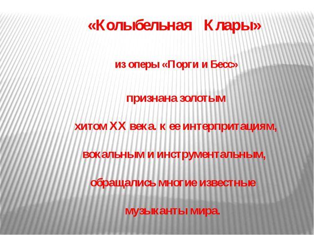 «Колыбельная Клары» из оперы «Порги и Бесс» признана золотым хитом XX века. к...