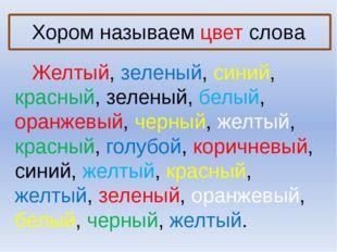 Хором называем цвет слова Желтый, зеленый, синий, красный, зеленый, белый, ор