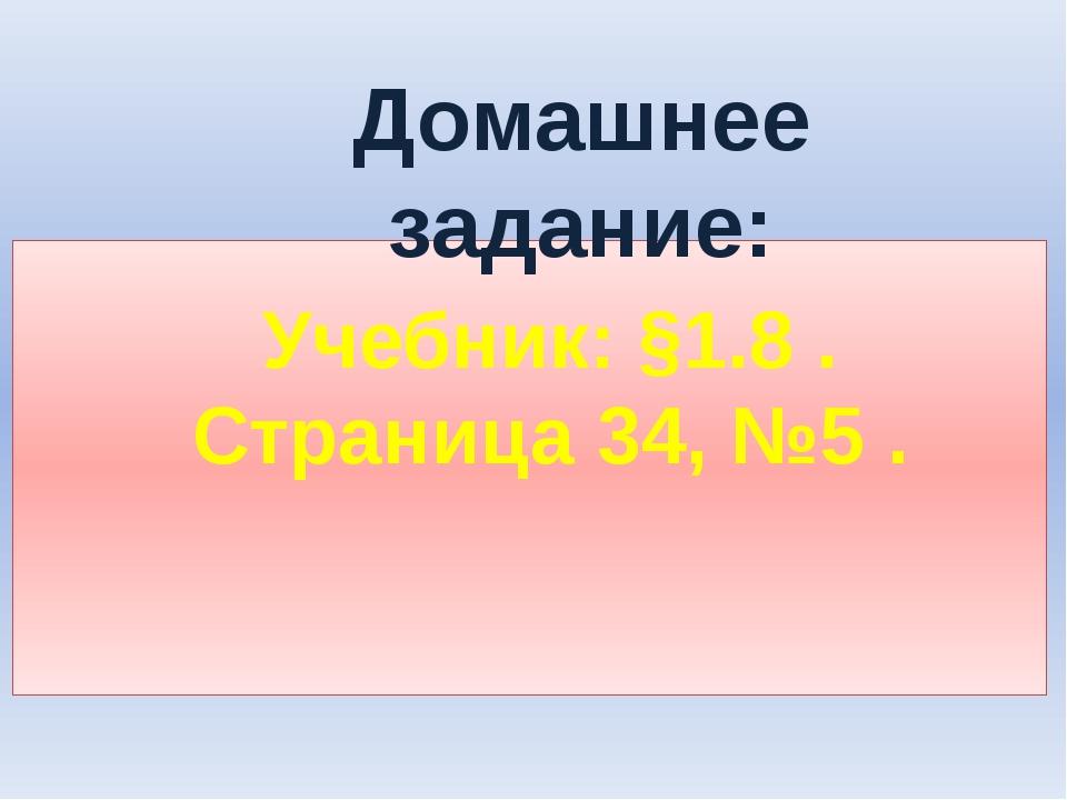 Учебник: §1.8 . Страница 34, №5 . Домашнее задание: