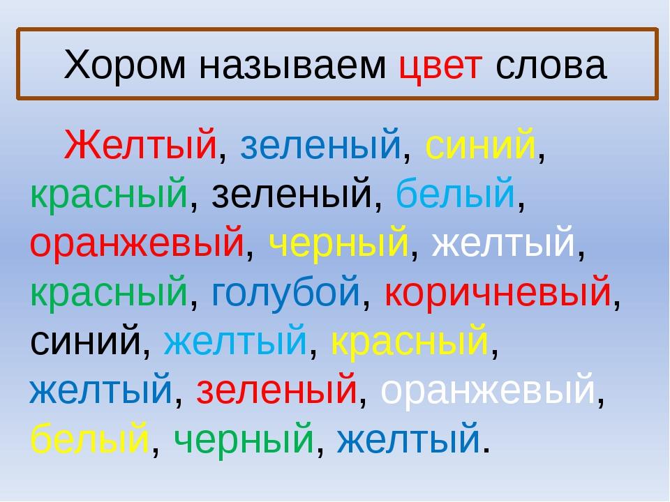 Хором называем цвет слова Желтый, зеленый, синий, красный, зеленый, белый, ор...