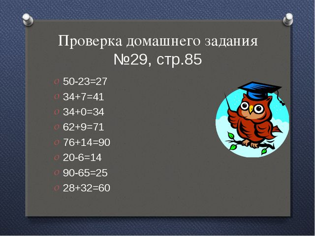 Проверка домашнего задания №29, стр.85 50-23=27 34+7=41 34+0=34 62+9=71 76+14...