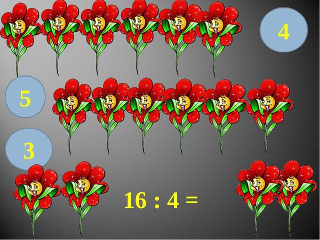16 : 4 = 5 4 3
