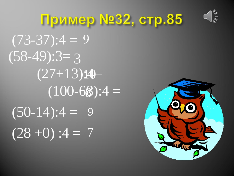 (73-37):4 = (58-49):3= (27+13):4= (100-68):4 = (50-14):4 = (28 +0) :4 = 9 3...
