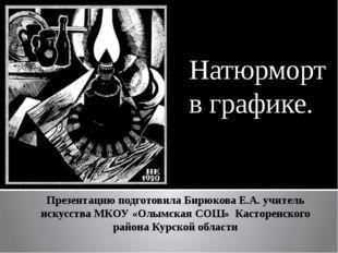 Презентацию подготовила Бирюкова Е.А. учитель искусства МКОУ «Олымская СОШ» К