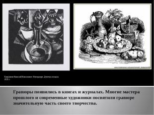 Гравюры появились в книгах и журналах. Многие мастера прошлого и современные