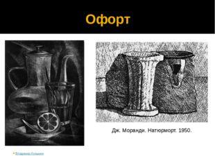 Офорт Владимир Козьмин Дж.Моранди.Натюрморт.1950.