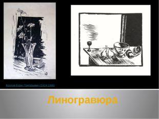 Линогравюра Фролов Борис Григорьевич (1924-1986) Шевченко Александр Васильеви