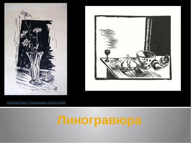Линогравюра Фролов Борис Григорьевич (1924-1986) Шевченко Александр Васильеви...