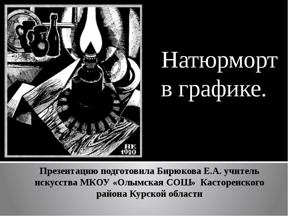 Презентацию подготовила Бирюкова Е.А. учитель искусства МКОУ «Олымская СОШ» К...