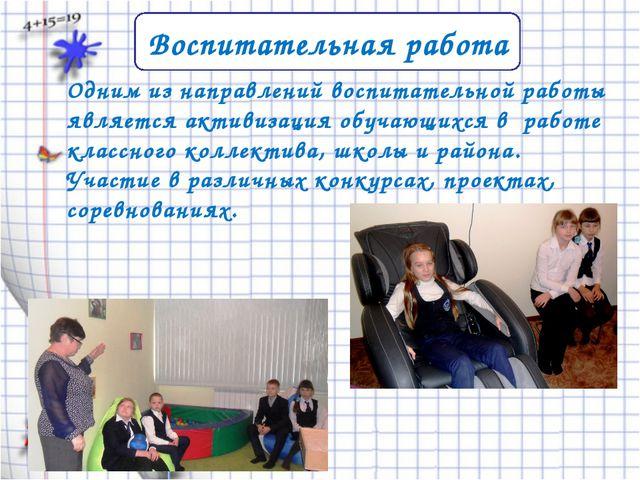 Воспитательная работа Одним из направлений воспитательной работы является акт...