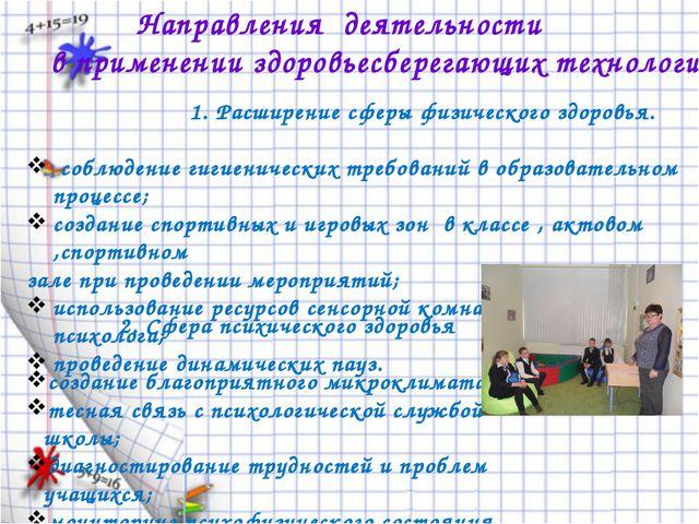 Направления деятельности в применении здоровьесберегающих технологий 1. Расш...