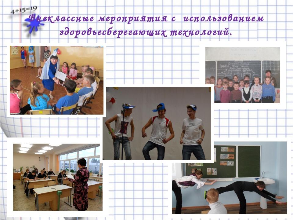 Внеклассные мероприятия с использованием здоровьесберегающих технологий.