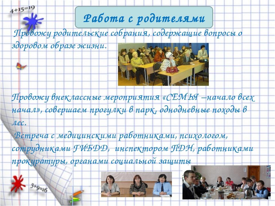 Работа с родителями Провожу родительские собрания, содержащие вопросы о здоро...