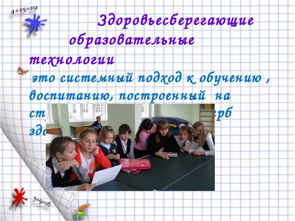 Здоровьесберегающие образовательные технологии это системный подход к обучен...