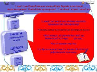 Қазақстан Республикасы жалпы білім беретін мектептері педагогтарының біліктіл