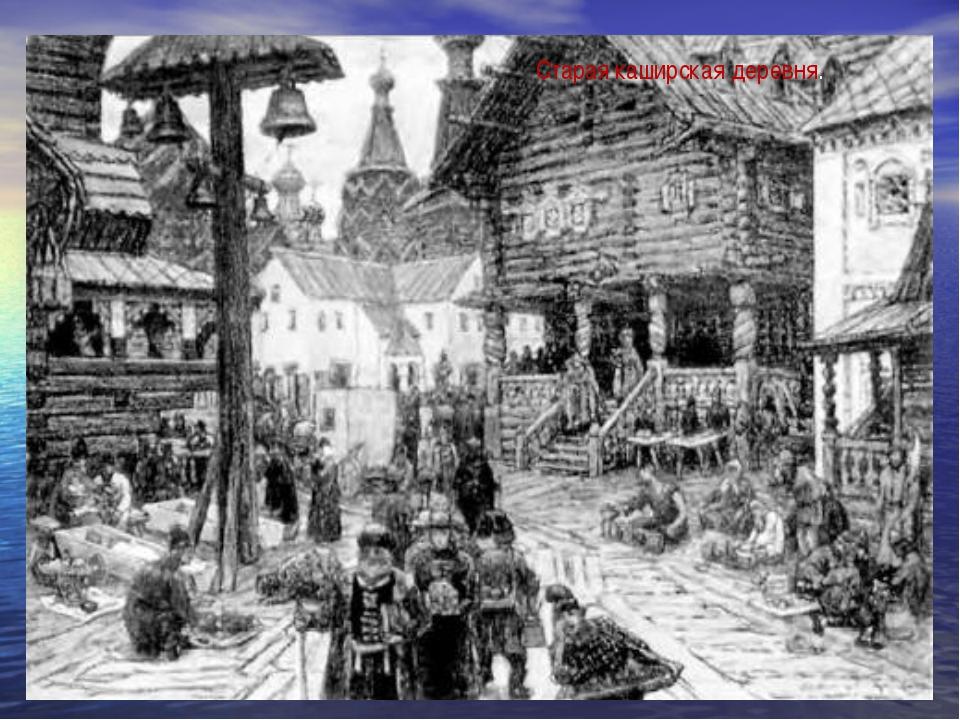 Старая каширская деревня.
