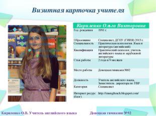 Визитная карточка учителя Кириленко О.В. Учитель английского языка Донецкая г
