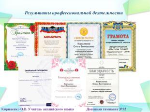 Результаты профессиональной деятельности Кириленко О.В. Учитель английского