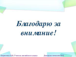 Благодарю за внимание! Кириленко О.В. Учитель английского языка Донецкая гимн