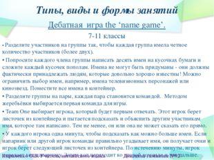 Типы, виды и формы занятий Дебатная игра the 'name game'. 7-11 классы • Разде
