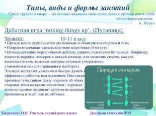 Типы, виды и формы занятий Дебатная игра 'mixing things up'. (Путаница) 10-11