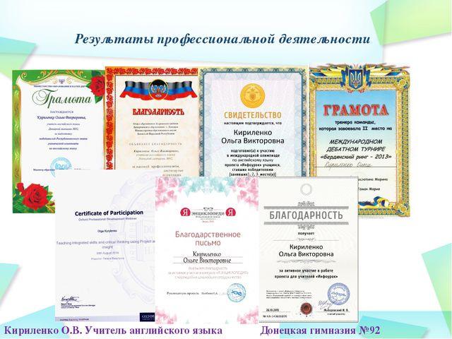 Результаты профессиональной деятельности Кириленко О.В. Учитель английского...