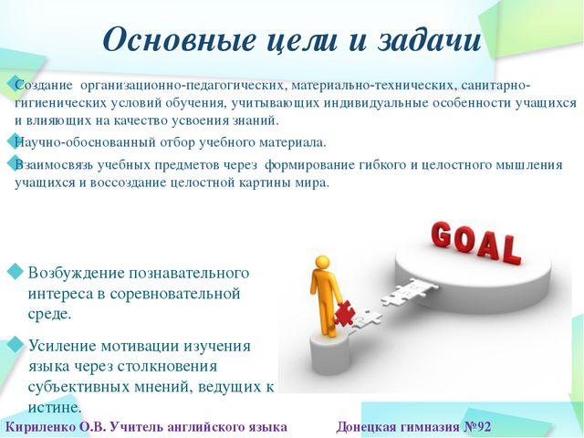 Основные цели и задачи Создание организационно-педагогических, материально-те...