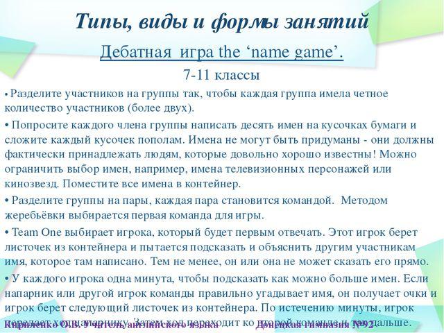 Типы, виды и формы занятий Дебатная игра the 'name game'. 7-11 классы • Разде...