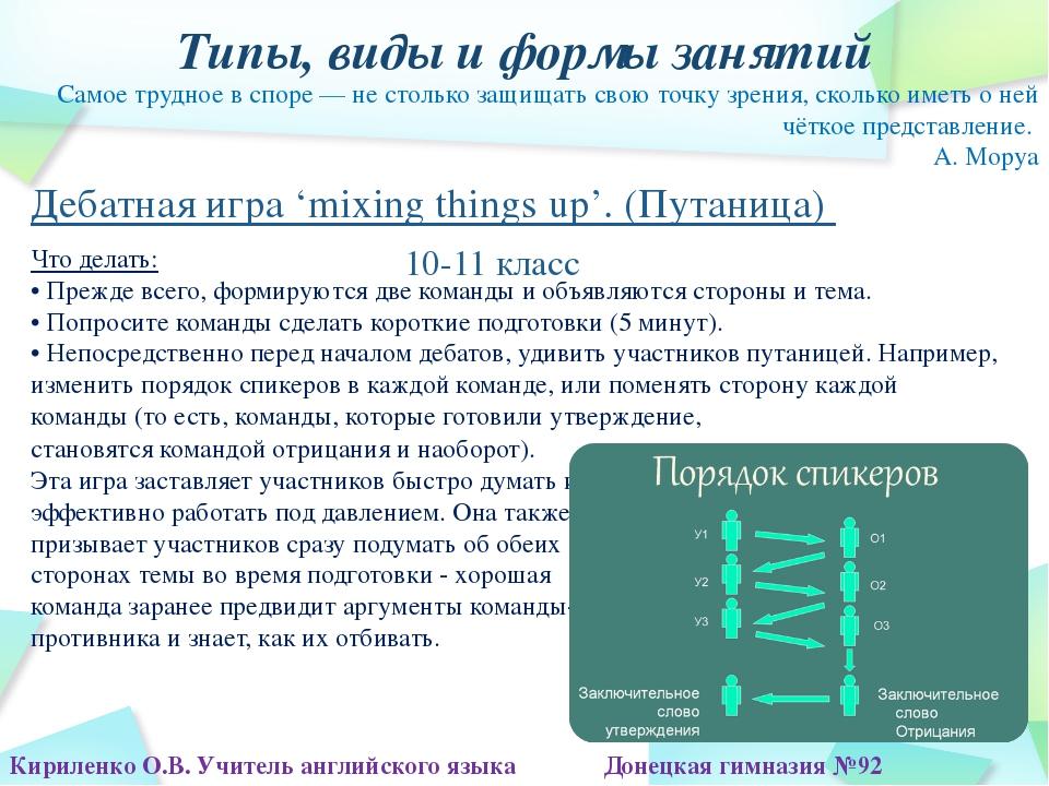 Типы, виды и формы занятий Дебатная игра 'mixing things up'. (Путаница) 10-11...