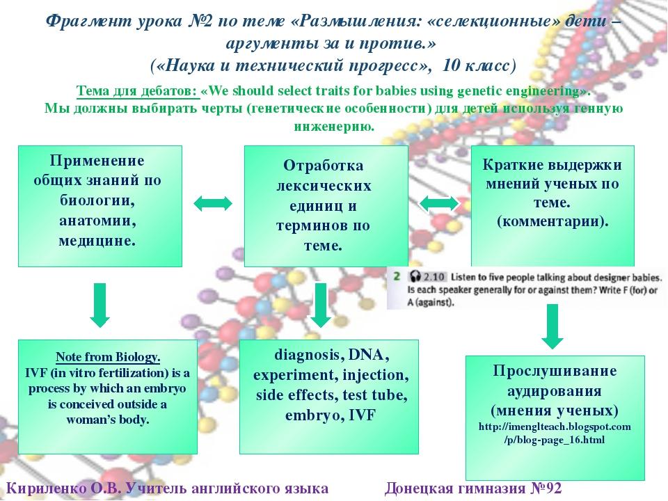 Фрагмент урока №2 по теме «Размышления: «селекционные» дети – аргументы за и...