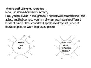 Мозговой Штурм, кластер Now, let`s have brainstorm activity. I ask you to di