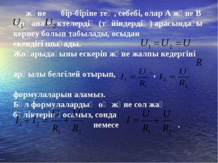 және бір-біріне тең, себебі, олар А және В бір ғана нүктелердің (түйіндердің