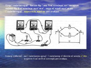 Егер өткізгіштердің басын бір ғана А нүктесінде, ал ұштарын екінші бір В нүкт