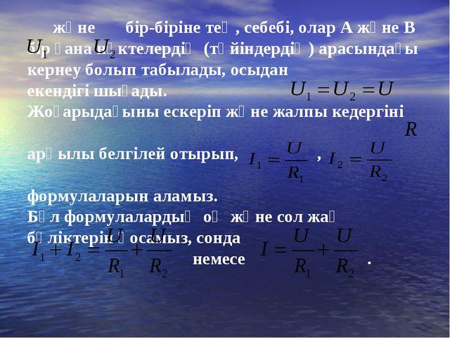 және бір-біріне тең, себебі, олар А және В бір ғана нүктелердің (түйіндердің...