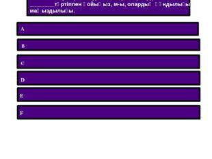 A B C D E F Жұмыс істеу барысында келесі факторларды ________тәртіппен қойыңы