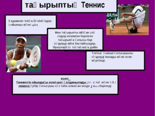 тақырыптық Теннис есеп: Теннистік ойындағы есеп-шот қолданылады (15 - 0, тең