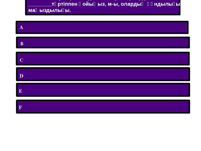 A B C D E F Жұмыс істеу барысында келесі факторларды ________тәртіппен қойыңы...