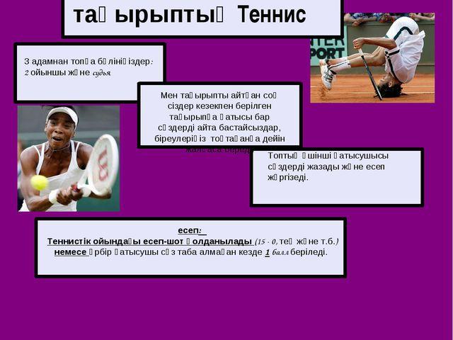 тақырыптық Теннис есеп: Теннистік ойындағы есеп-шот қолданылады (15 - 0, тең...