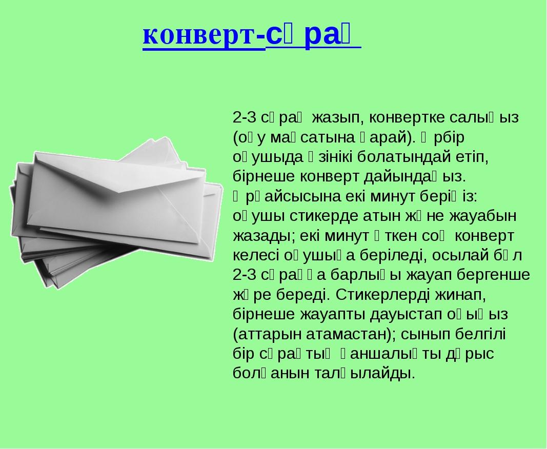 конверт-сұрақ 2-3 сұрақ жазып, конвертке салыңыз (оқу мақсатына қарай). Әрбір...