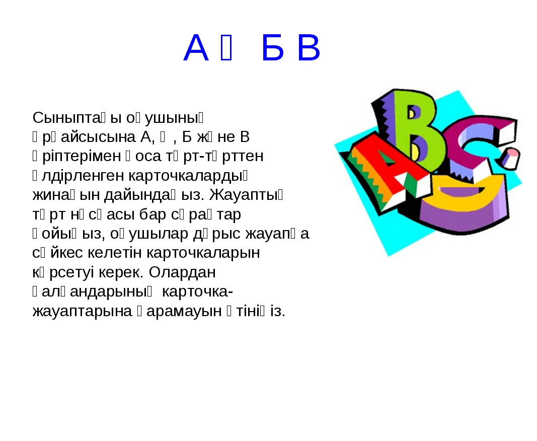 А Ә Б В Сыныптағы оқушының әрқайсысына А, Ә, Б және В әріптерімен қоса төрт-т...